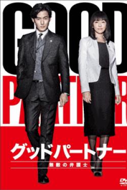 [DVD] グッドパートナー 無敵の弁護士【完全版】(初回生産限定版)