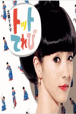 [DVD] トットてれび【完全版】(初回生産限定版)