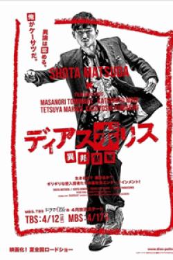 [DVD] ディアスポリス -異邦警察-【完全版】(初回生産限定版)