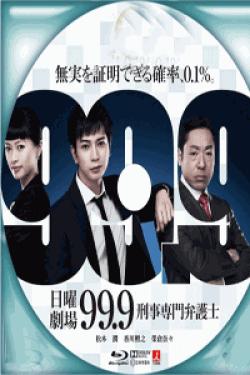 [DVD] 99.9-刑事専門弁護士-【完全版】(初回生産限定版)