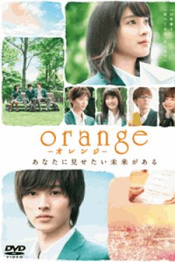 [DVD] orange-オレンジ-