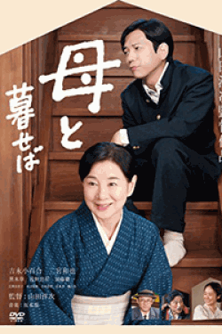 [DVD] 母と暮せば