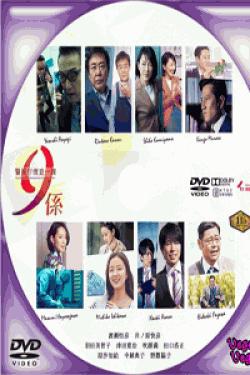 [DVD] 警視庁捜査一課9係 -season11- 2016【完全版】(初回生産限定版)
