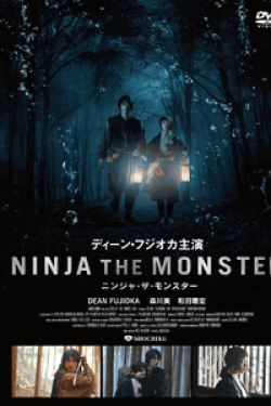 [DVD] NINJA THE MONSTER