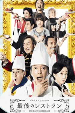 [DVD] 最後のレストラン【完全版】(初回生産限定版)