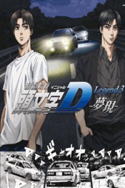 [DVD] 新劇場版 頭文字[イニシャル]D Legend3 -夢現-