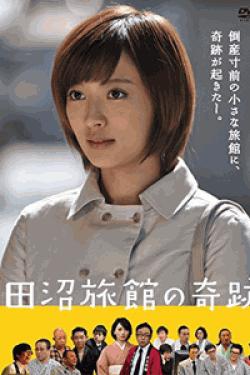 [DVD] 田沼旅館の奇跡