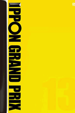 [DVD] IPPONグランプリ13+14【完全版】(初回生産限定版)