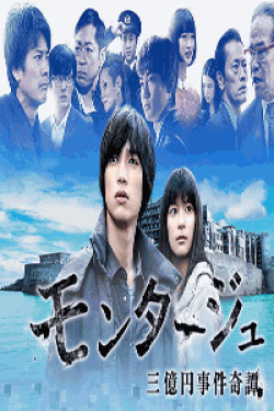 [DVD] モンタージュ 三億円事件奇譚 前編+後編