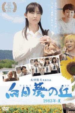 [DVD] 向日葵の丘 1983年・夏