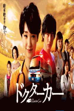 [DVD] ドクターカー ~絶体絶命を救え~【完全版】(初回生産限定版)
