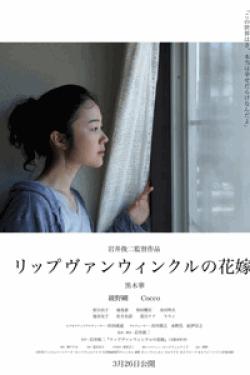 [DVD] リップヴァンウィンクルの花嫁【完全版】(初回生産限定版)