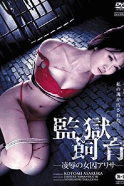 [DVD] 監獄飼育 ~凌辱の女囚アリサ