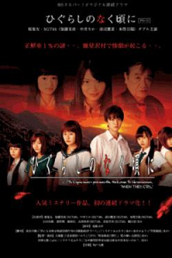 [DVD] ドラマ『ひぐらしのなく頃に』【完全版】(初回生産限定版)