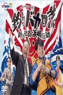 [DVD] 釣りバカ日誌 新入社員 浜崎伝助【完全版】(初回生産限定版)