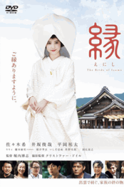 [DVD] 縁 The Bride of Izumo