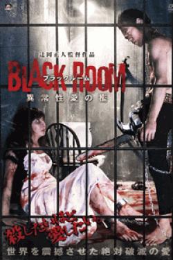[DVD] BLACK ROOM 異常性愛の檻