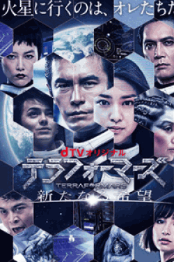 [DVD] dTVオリジナル「テラフォーマーズ/新たなる希望」【完全版】(初回生産限定版)