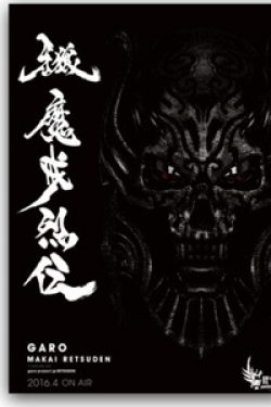 [DVD] 牙狼<GARO>-魔戒烈伝-【完全版】(初回生産限定版)