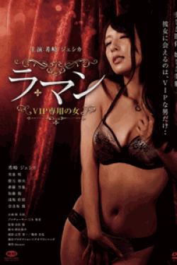 [DVD] ラ・マン VIP専用の女