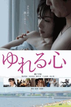 [DVD] ゆれる心