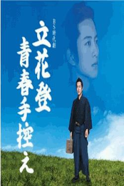 [DVD] 立花登青春手控え【完全版】(初回生産限定版)