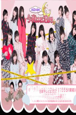 [DVD] AKB48の今夜はお泊まりッ 【完全版】(初回生産限定版)