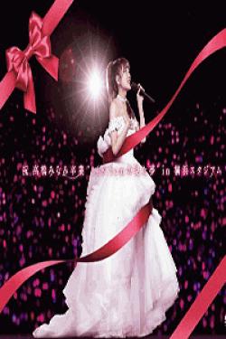 "[DVD] 祝 高橋みなみ卒業""148.5cmの見た夢"