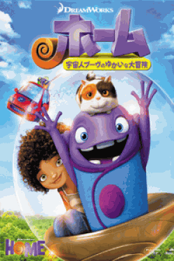 [DVD] ホーム 宇宙人ブーヴのゆかいな大冒険