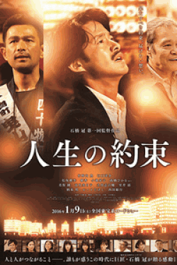 [DVD] 人生の約束