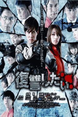 [DVD] 復讐したい