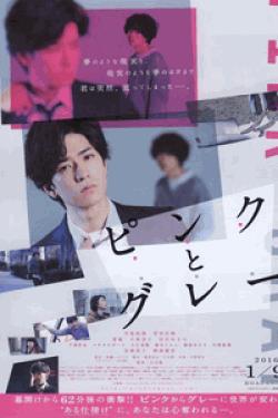 [DVD] ピンクとグレー