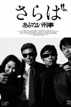 [DVD] さらば あぶない刑事
