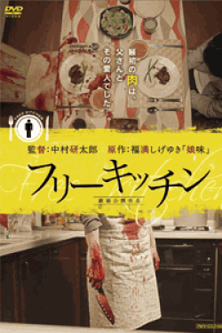[DVD] フリーキッチン