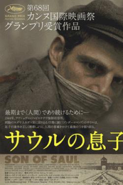 [DVD] サウルの息子