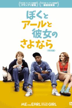 [DVD] ぼくとアールと彼女のさよなら(特別編)