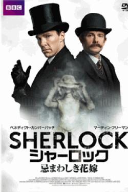 [DVD] SHERLOCK/シャーロック 忌まわしき花嫁