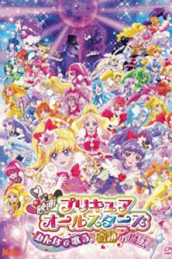 [DVD] 映画プリキュアオールスターズ みんなで歌う♪奇跡の魔法!