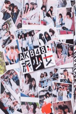 [DVD] AKB48 旅少女【完全版】(初回生産限定版)