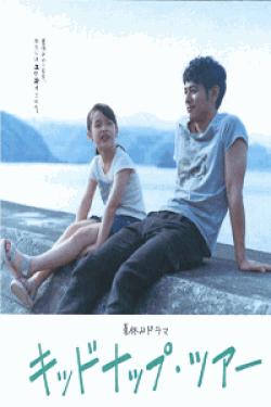 [DVD] キッドナップ・ツアー