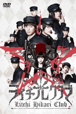 [DVD] ライチ☆光クラブ