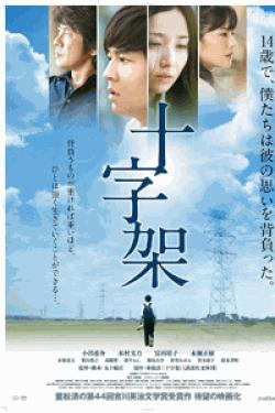 [DVD] 十字架