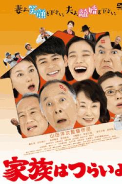 [DVD] 家族はつらいよ
