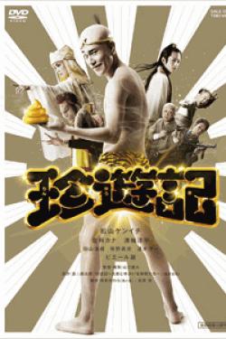 [DVD] 珍遊記