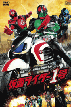 [DVD] 仮面ライダー1号