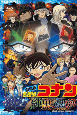 [DVD] 名探偵コナン 純黒の悪夢