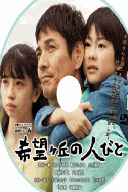 [DVD] 希望ヶ丘の人びと【完全版】(初回生産限定版)