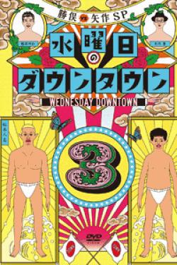 [DVD] 水曜日のダウンタウン3