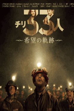 [DVD] チリ33人 希望の軌跡