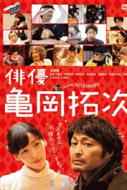 [DVD] 俳優 亀岡拓次